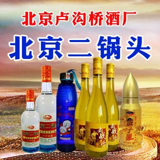 北京卢沟桥酒厂_卢沟桥二锅头最新招商政策
